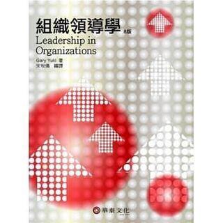 [全新] 組織領導學 宋秋儀 8版 華泰文化