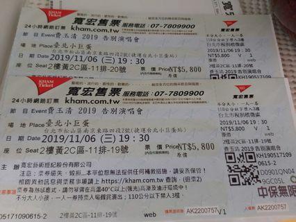 費玉清告別演唱會門票