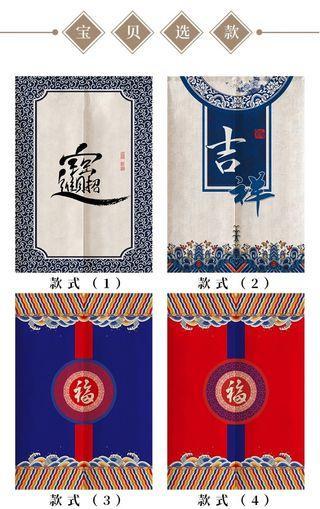 中式裝飾門簾