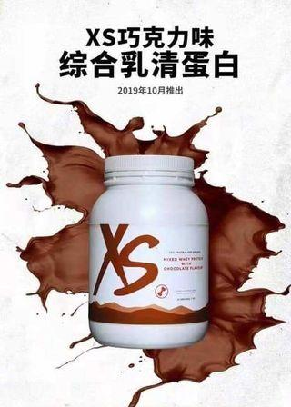 (1kg) XS Mixed Whey Protein with Chocolate Flavour