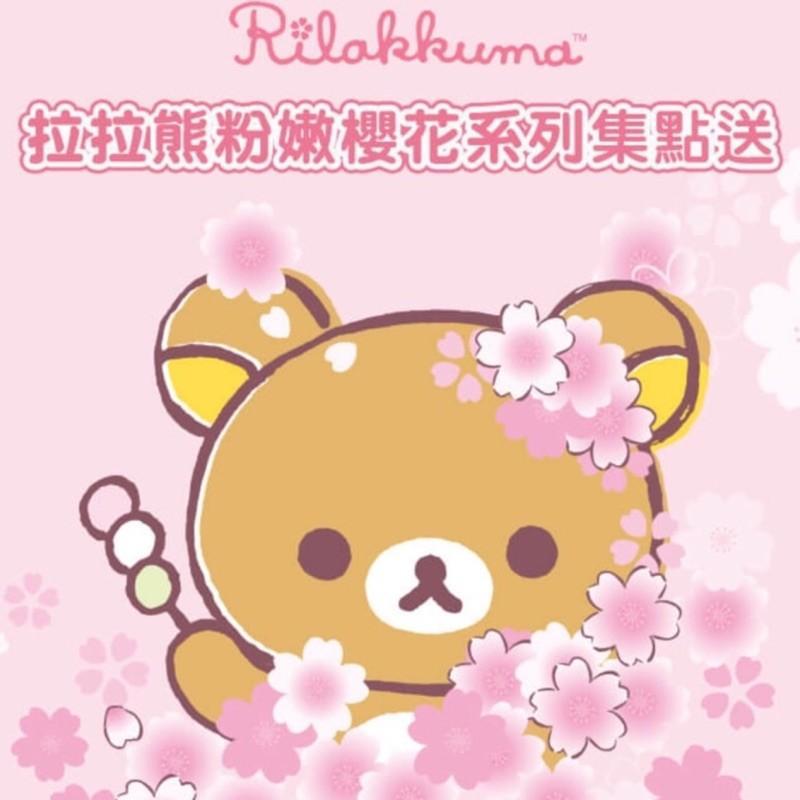 7-11拉拉熊櫻花粉嫩系列大陶瓷碗