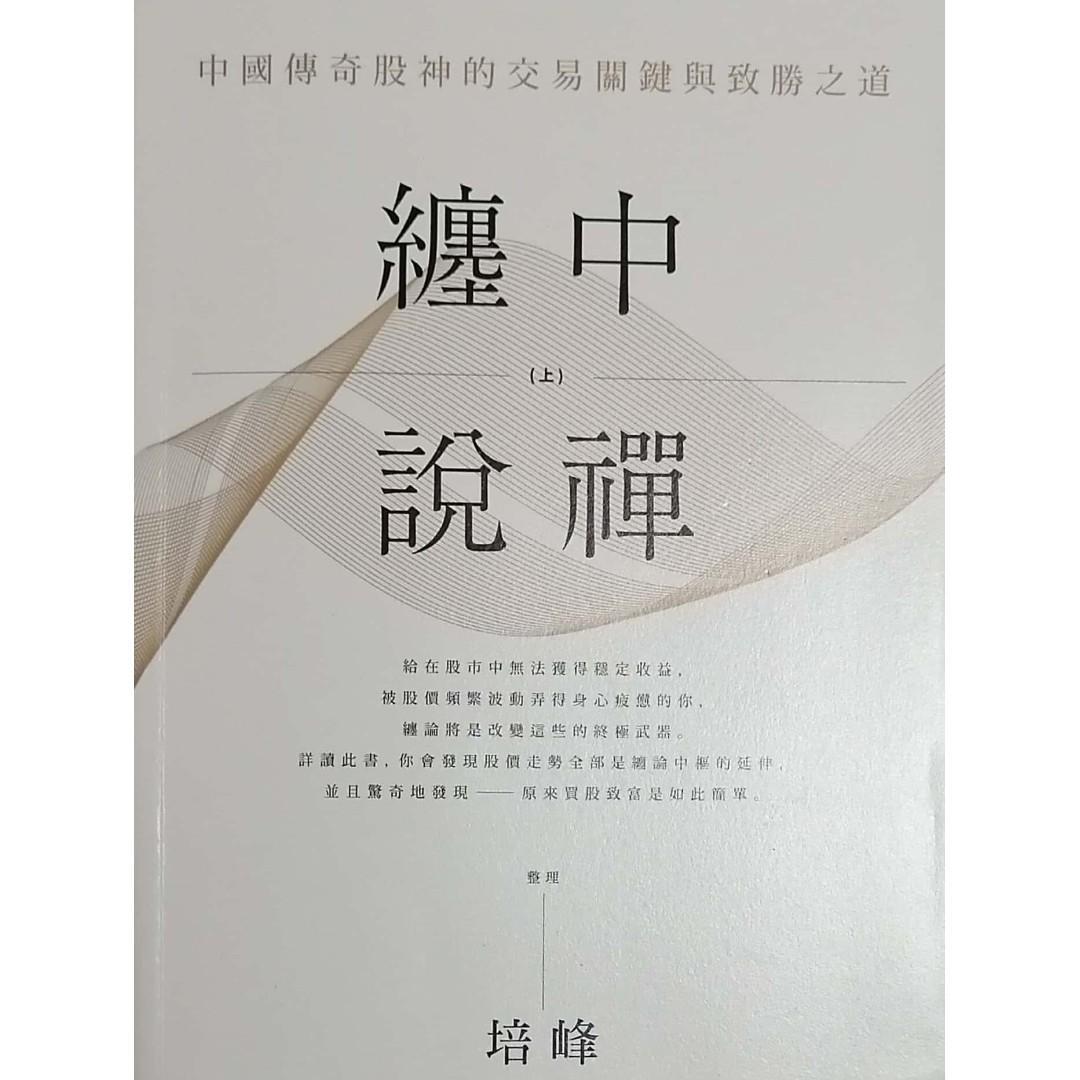 纏中說禪(上下兩冊):中國傳奇股神的交易關鍵與致勝之道