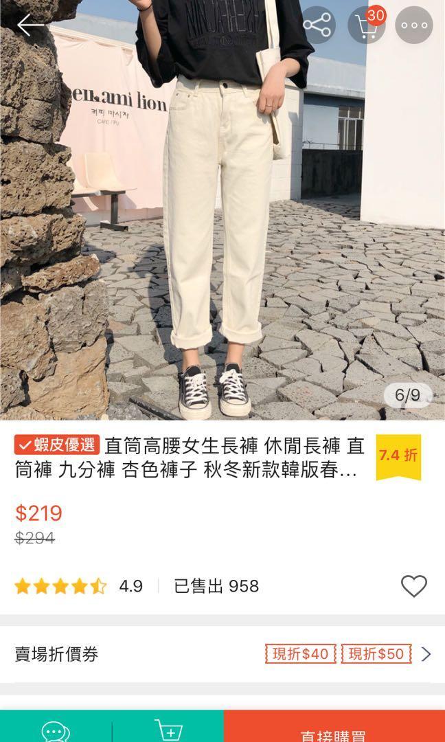 直筒高腰米白褲