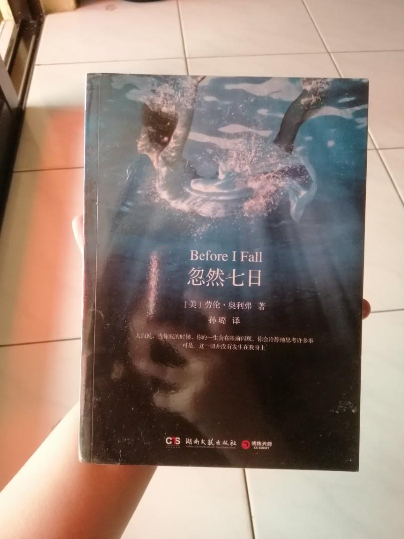 Chinese Novel 忽然七日