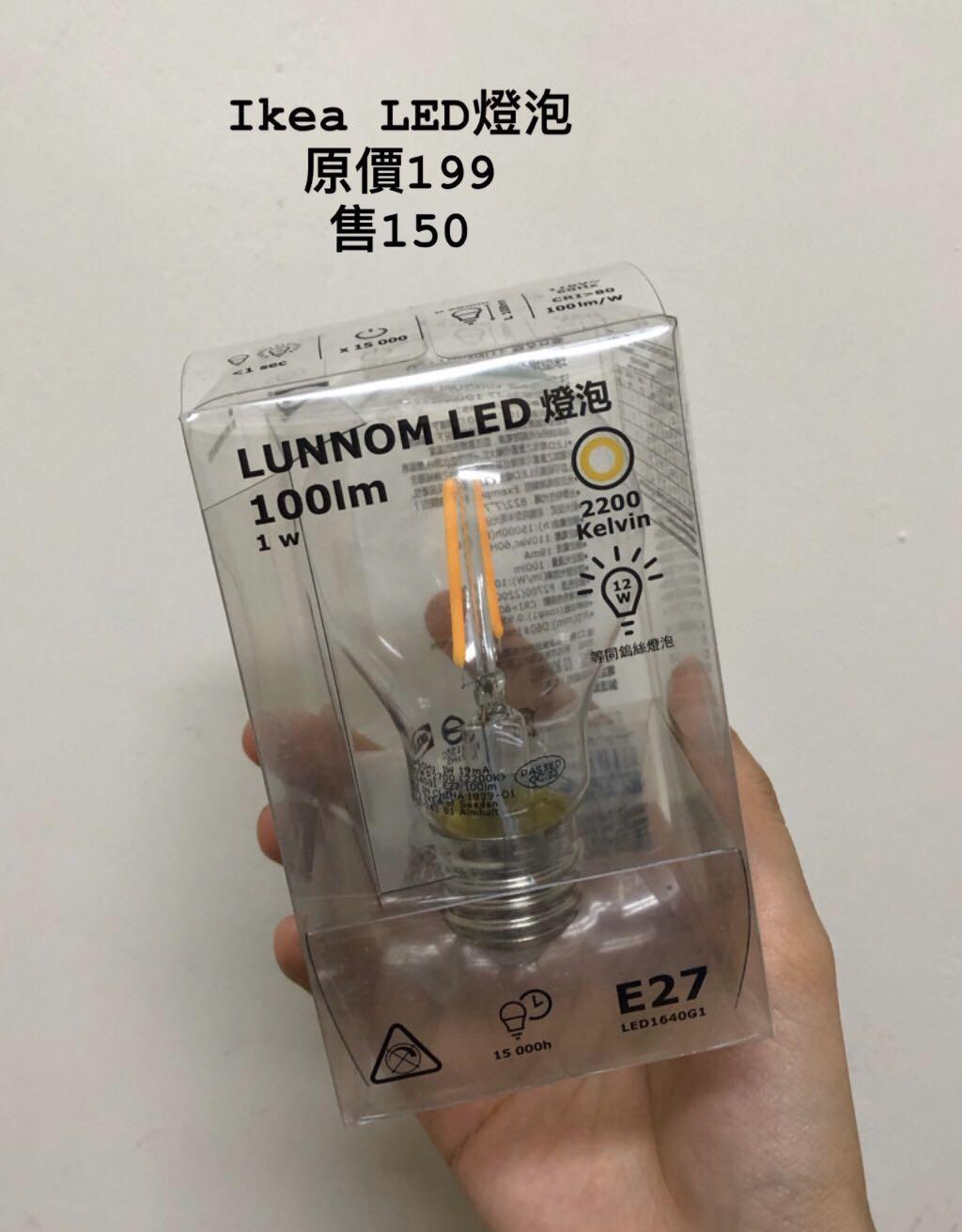 Ikea LED燈泡