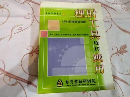 理財工具及其應用-2005年版