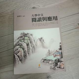 大學中文 閱讀與運用