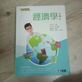 經濟學 第四版 全華