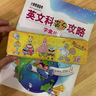 買英文書送海綿寶寶鉛筆盒