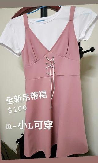 粉色 吊帶裙 (不含上衣)