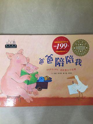 二手童書3本+木製磁性運筆益智遊戲