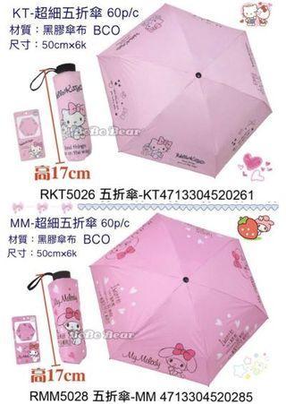正版三麗鷗超細五折傘