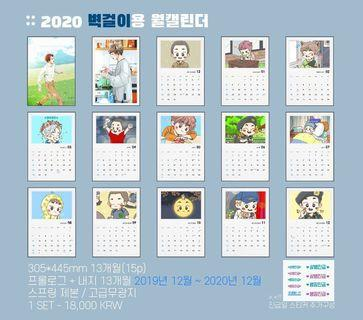 Ordinary Sanha Xiumin Fanartist Season Greetings Order ✨