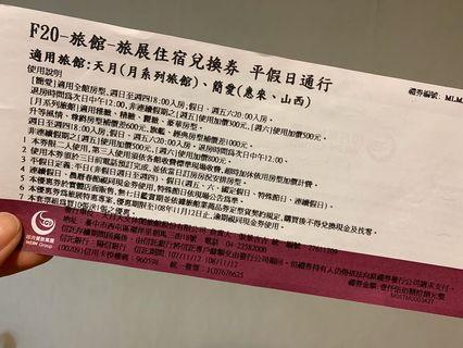 台中市 天月人文休閒旅館 住宿卷