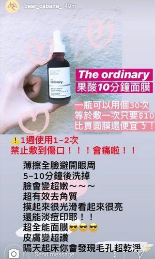 The ordinary 果酸面膜✨