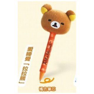 7-11 拉拉熊大頭絨毛筆--愛睡覺拉拉熊 (全新)