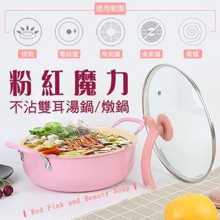 26cm 不沾雙耳湯鍋 燉鍋 附蓋
