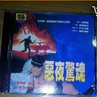 2手絕版電影 惡夜驚魂 VCD 限制級電影未滿18歲者請勿觀賞