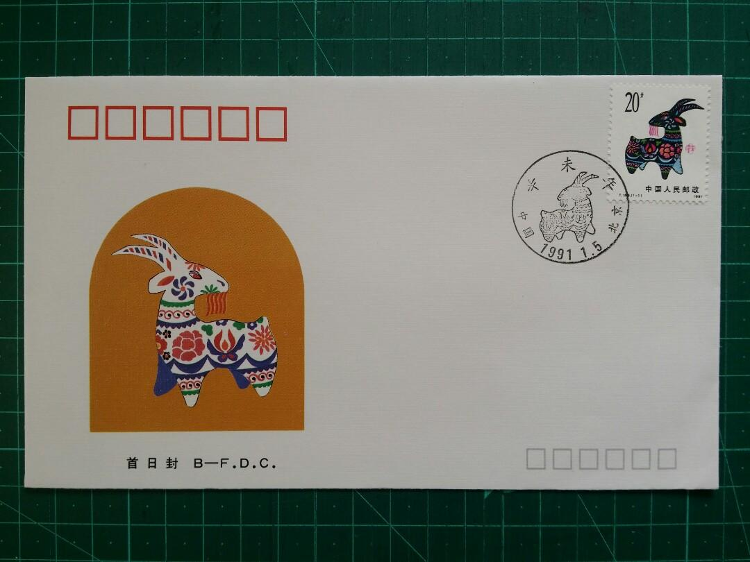 1991 一輪生肖羊年(T159) 首日封