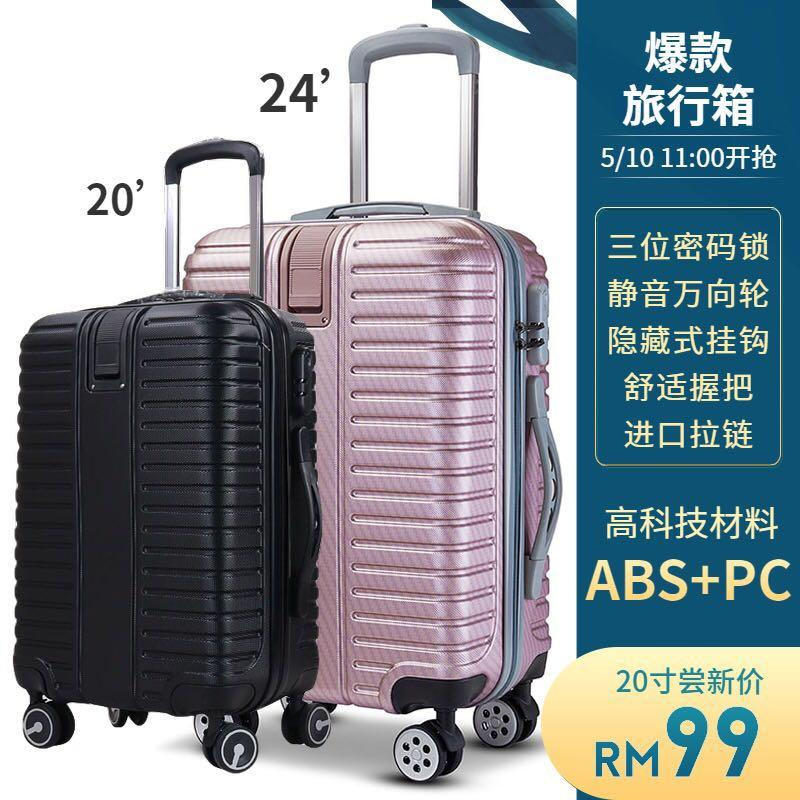 【20寸 24寸】简约大气密码锁万向轮旅行箱 [20 inch 24 inch] simple atmosphere password lock universal wheel suitcase