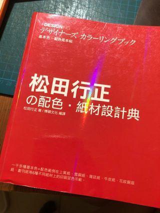 松田行正の配色·紙材設計典