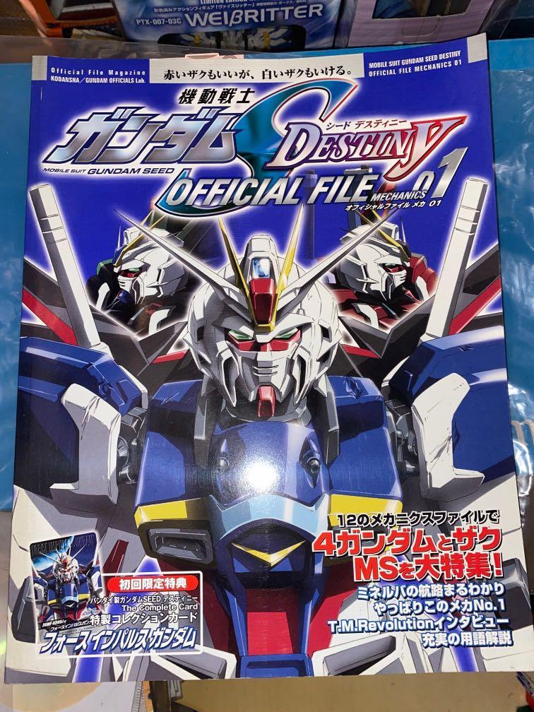 高達動畫設定資料集 機械篇 Gundam Seed Destiny(模型合金Metal Build Robot魂 MIA)
