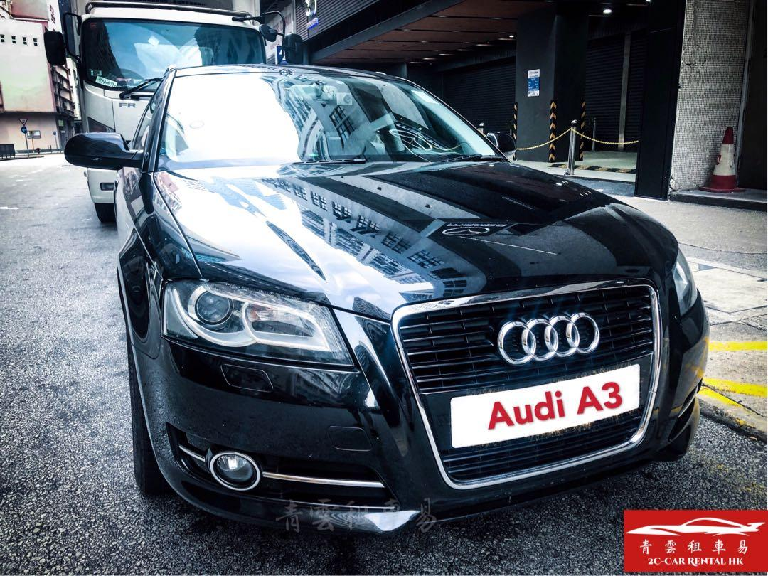 [青雲租車易] Audi A3 1.4t