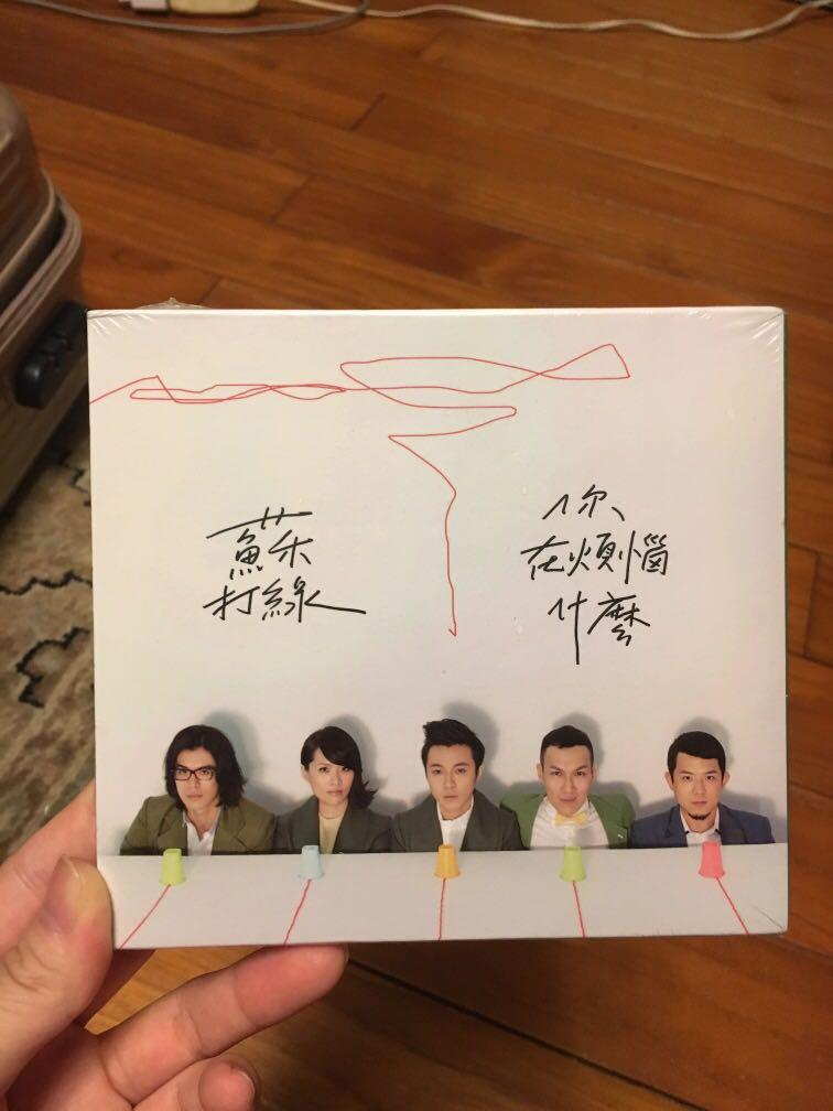 蘇打綠你在煩惱什麼絕版cd