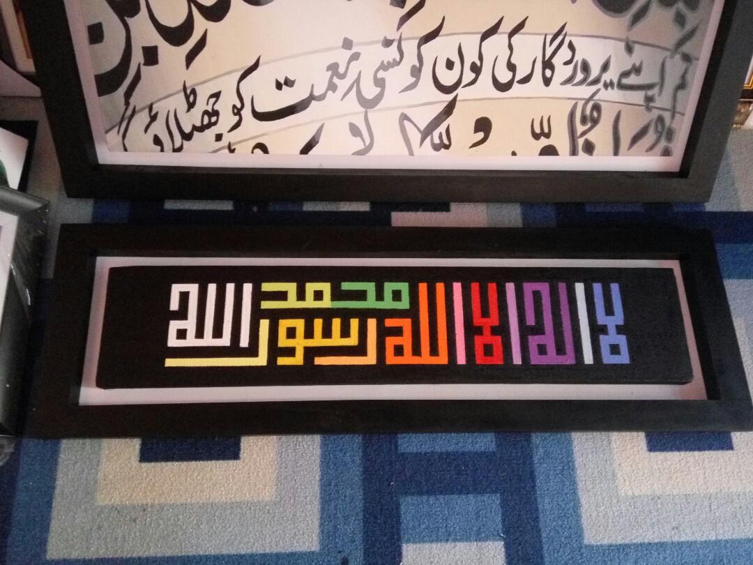 Lukisan  Kaligrafi  Kufi Dua Kalimat Syahadat