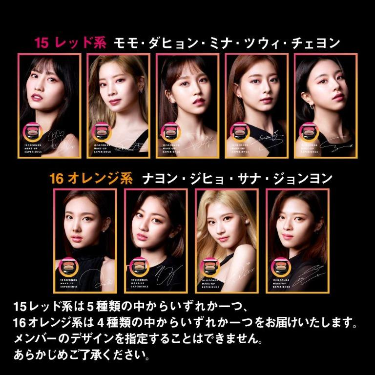 TWICE X AUBE EYESHADOW 15 RED OR 16 ORANGE (RANDOM 1 MEMBER DESIGN)