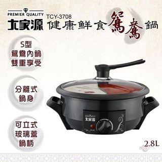 大家源鮮食鴛鴦鍋2.8L