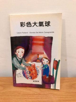 彩色大氣球 7成新 啟思童書