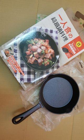 鑄鐵鍋 一人料理