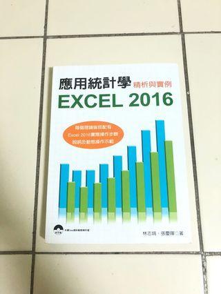 應用統計學 excel 2016