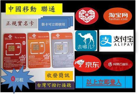 中國電信 中國移動中國聯通 中國門號  中國大陸電話卡 已實名中國電話卡 中國SIN卡 QQ 微信 支付寶 中國旅遊