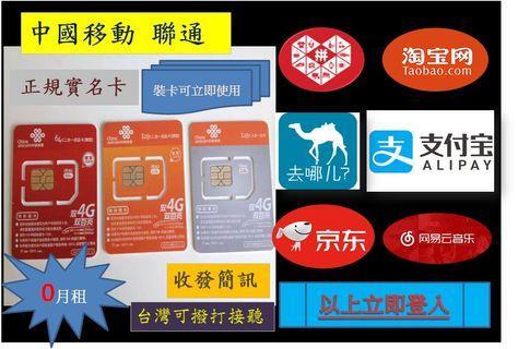 中國移動 中國聯通 中國門號 大陸門號 中國SIN卡 中國已實名電話卡 支付寶 QQ 微信淘寶
