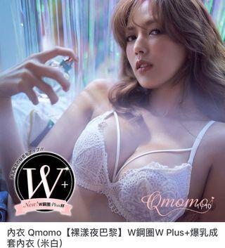 可實拍!Qmomo 裸樣夜巴黎白色 80C只賣上身內衣