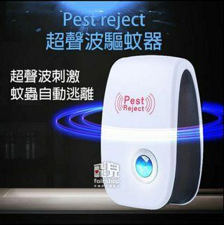 超音波驅蚊器 驅蟲器 全新