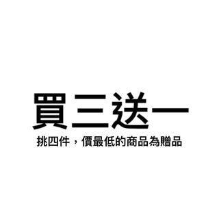 誠心清衣櫃!買三送一活動開跑!