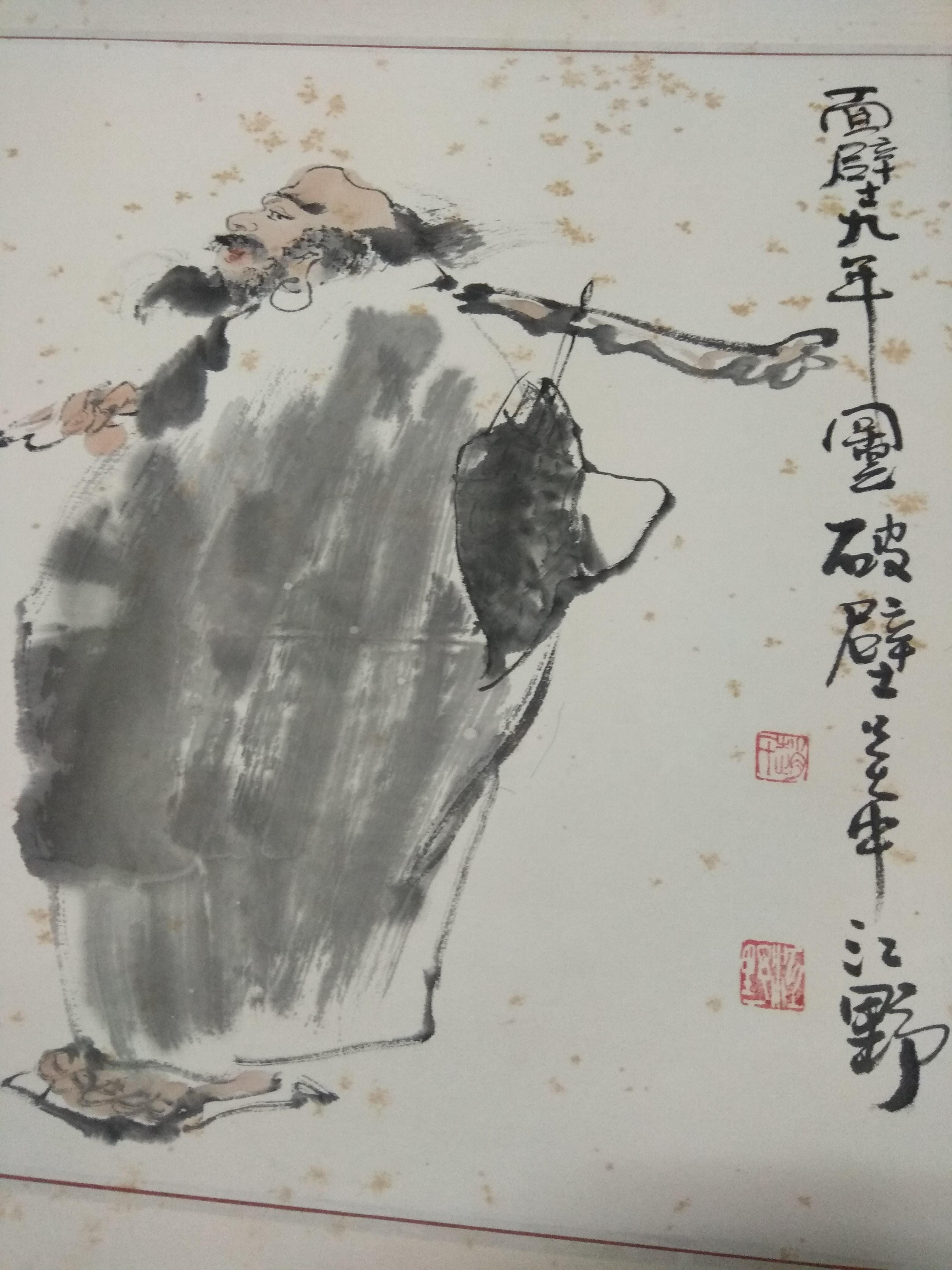 江野畫作(面壁九年圖破壁)達摩祖師
