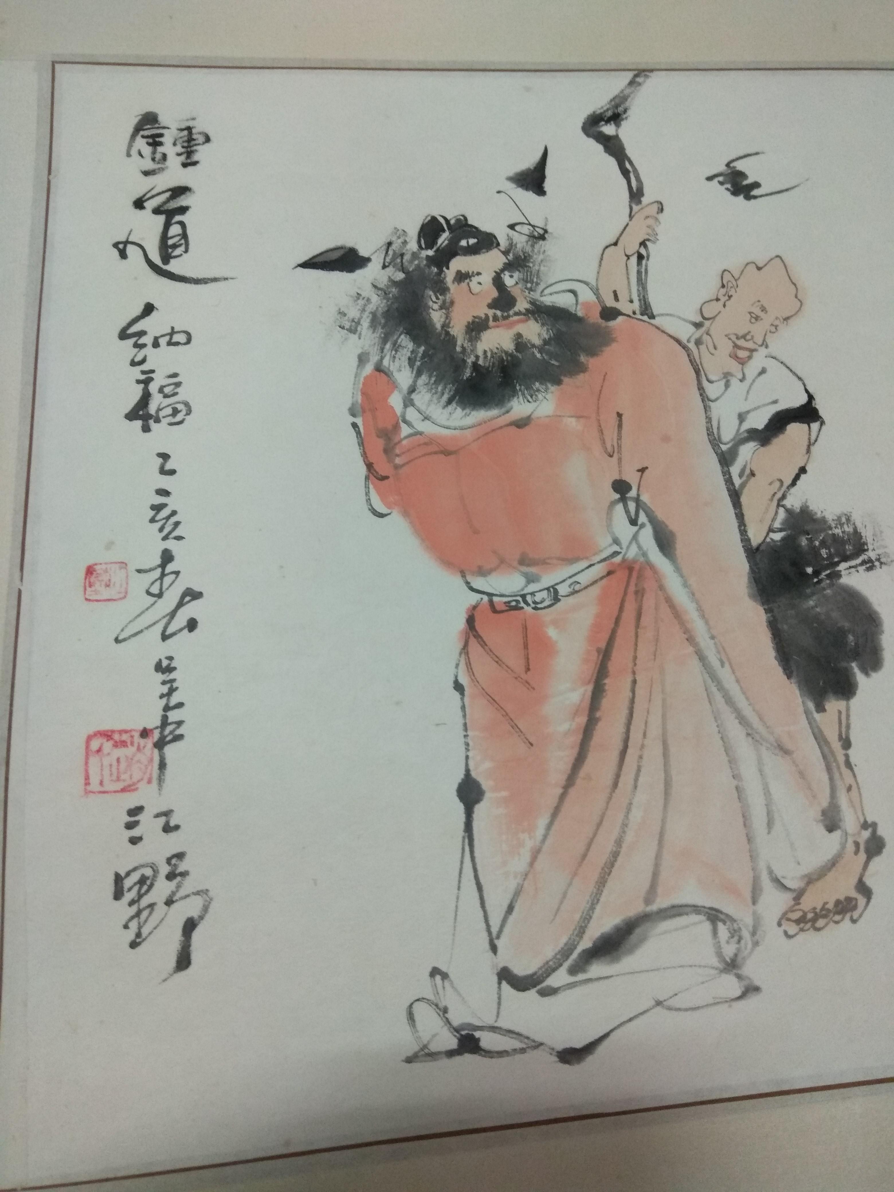江野(鍾道納福)