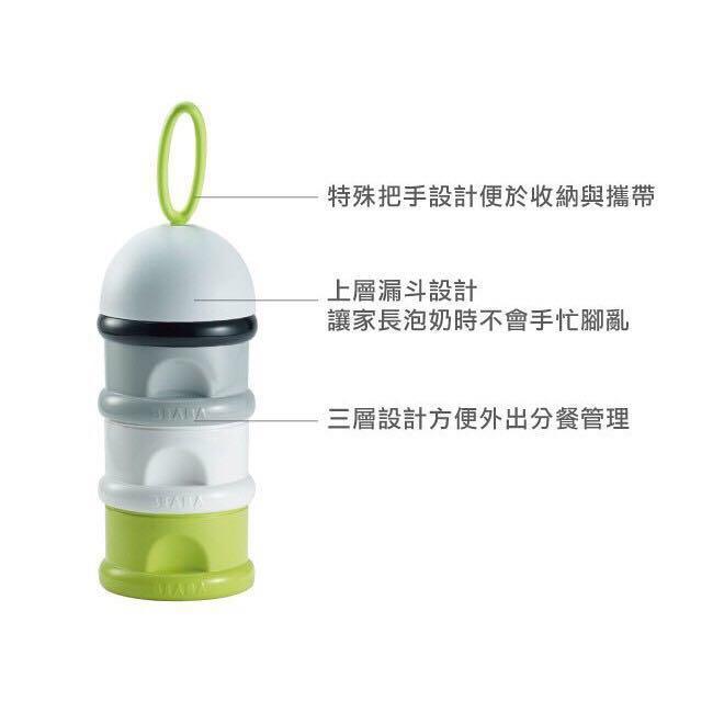 二手 法國Beaba藍色奶粉罐/分裝盒