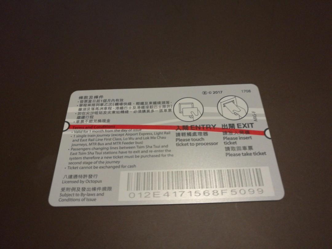 地鐵mtr單程紀念車票 (深水埗)