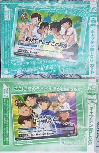 Captain Tsubasa Limited Edition Cards
