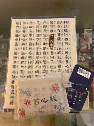 日本帶回 心經 A4檔案夾+環保購物袋 全新 只有這組 200 不含運