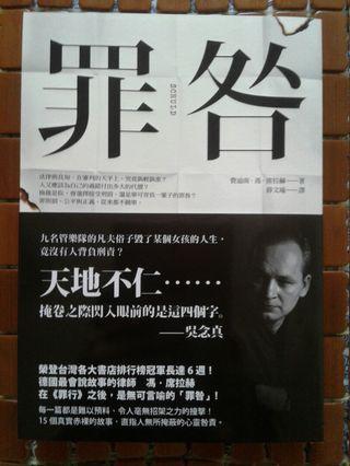 罪咎~二手小說