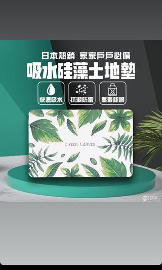 (全新現貨)吸水力超強硅藻土地墊