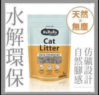 全新-HuRuRu礦型豆腐砂