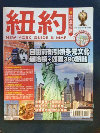 旅遊書 紐約玩全指南