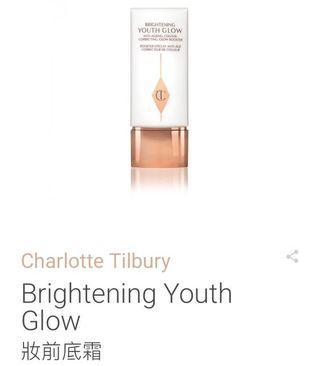 Charlotte Tilbury Brightening Youth Glow 妝前乳